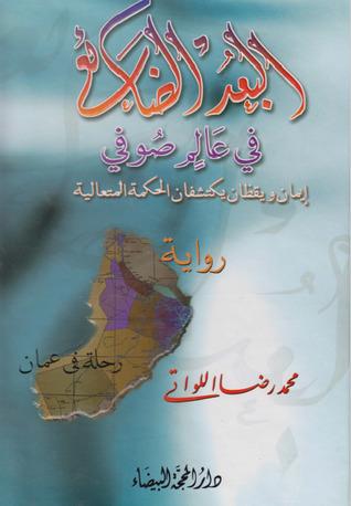 عالم صوفي pdf