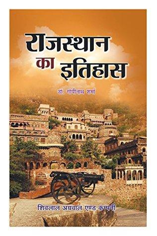 Rajasthan ka Itihas - Hindi