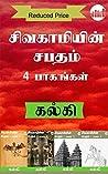 Book cover for Sivakamiyin Sabatham Anaithu Pagangal