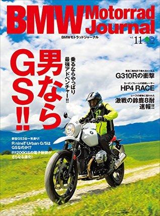 BMW Motorrad Journal(ビーエムダブリューモトラッドジャーナル) vol.11[雑誌]