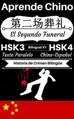 [Aprende Chino - Historia de Crimen Bilingüe] 第二场葬礼 - El Segundo Funeral: Texto Paralelo (Chino HSK 3, Chino HSK 4) (Historias Bilingües Chino-Español nº 1)