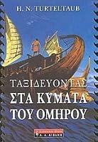 Ταξιδεύοντας στα κύματα του Ομήρου (Hellenic Traders, #1)