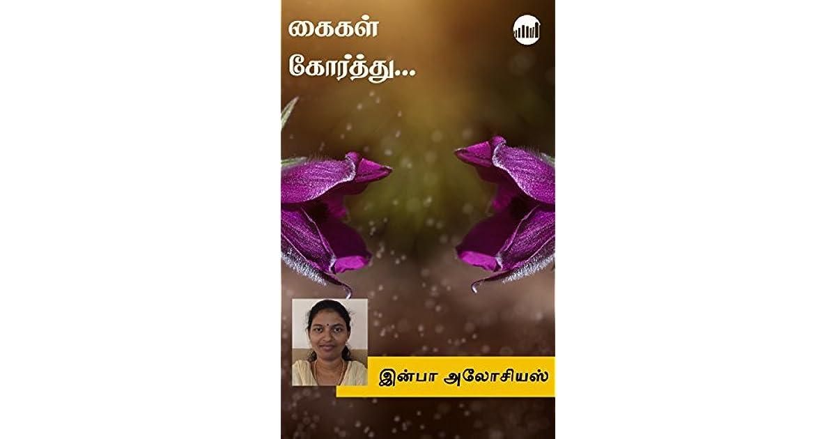 Kaigal Korthu    by Infaa Alocious