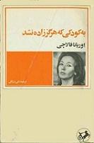 به كودكی كه هرگز زاده نشد by Oriana Fallaci