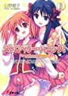Strawberry Panic (Strawberry Panic #3)