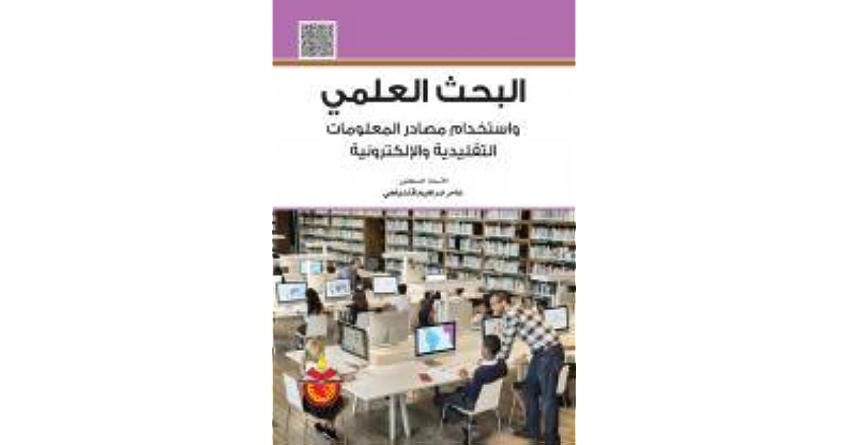البحث العلمي واستخدام مصادر المعلومات التقليدية والالكترونية pdf
