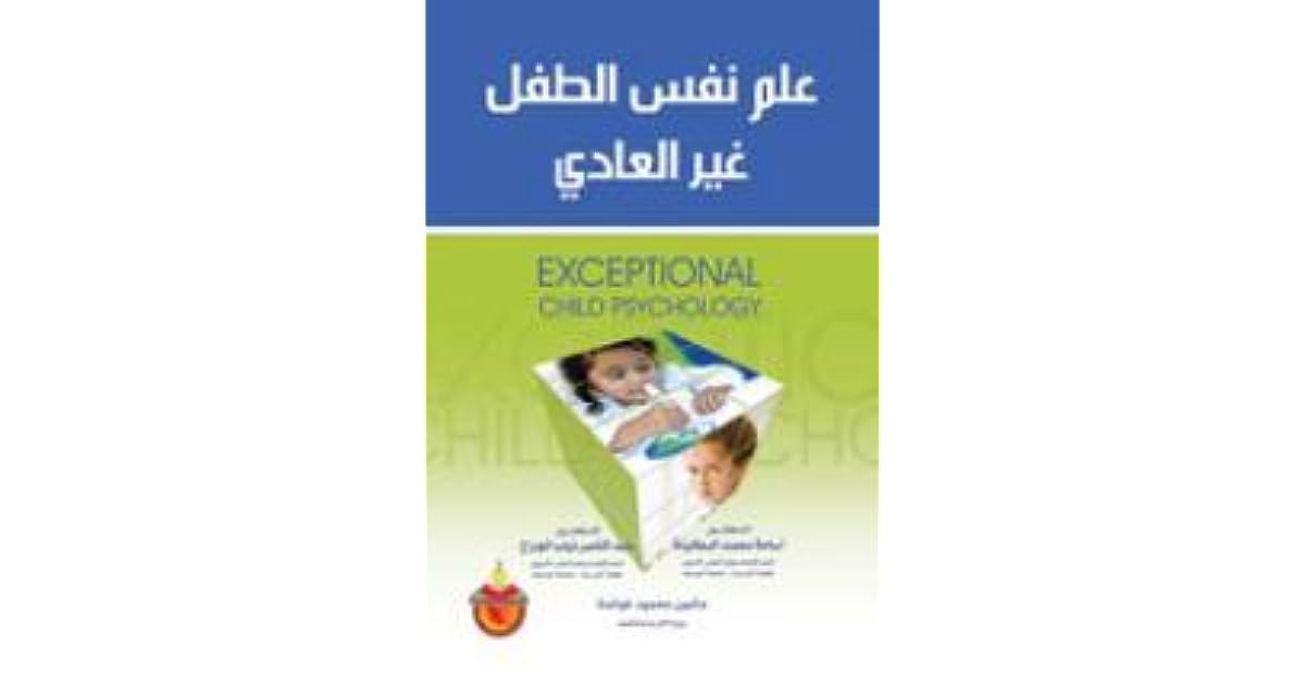 علم نفس الطفل غير العادي pdf