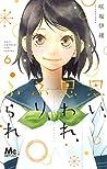 思い、思われ、ふり、ふられ 6 [Omoi, Omoware, Furi, Furare 6] (Love Me, Love Me Not, #6)
