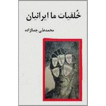 Image result for کتاب خلقیات ما ایرانیان