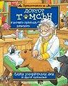 Един уморителен ден и други приказки (Приключенията на доктор Томсън и неговите приятели животните, #1)