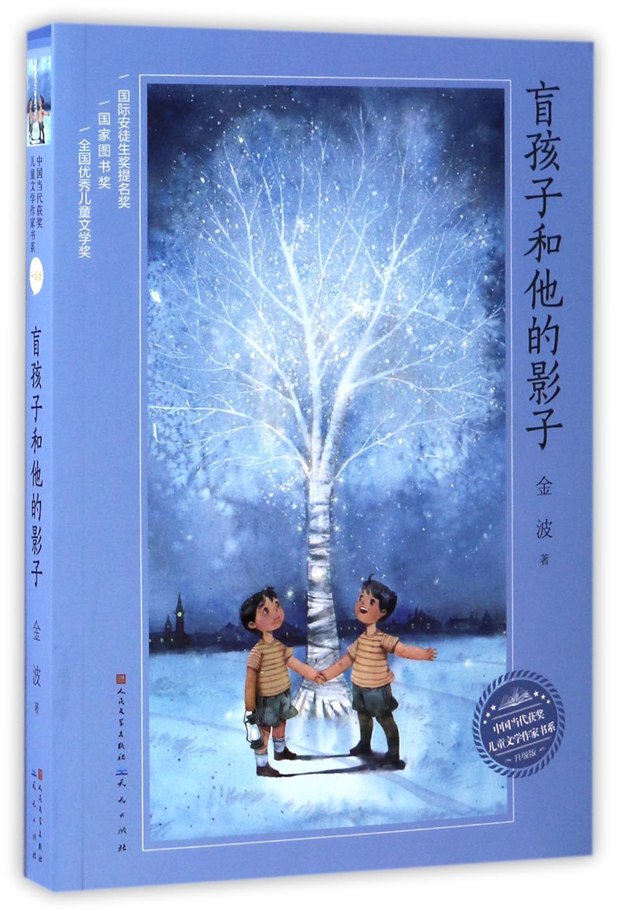 盲孩子和他的影子The Blind Kid and His Shadow 金波Jin Bo