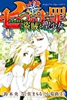 The Seven Deadly Sins: Seven Days ~The Thief and the Holy Girl~