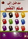 مدخل إلى علم النفس by عماد الزغول