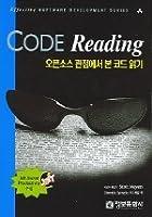 Code Reading: 오픈소스 관점에서 본 코드 읽기