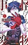 怪物事変 1 [Kemono Jihen 1] (Demon Incidents, #1)