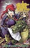 食戟のソーマ 26 [Shokugeki no Souma 26] (Food Wars: Shokugeki no Soma, #26)