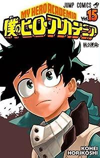 僕のヒーローアカデミア 15 [Boku No Hero Academia 15]