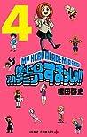 僕のヒーローアカデミア すまっしゅ 4 [Boku No Hero Academia Smash!! 4] (My Hero Academia Smash!!, #4)
