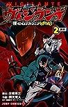 ヴィジランテ -僕のヒーローアカデミア ILLEGALS- 2 [Vigilante: Boku no Hero Academia Illegals 2] (My Hero Academia: Vigilantes, #2)