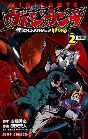 ヴィジランテ -僕のヒーローアカデミア ILLEGALS- 2 [Vigilante: Boku no Hero Academia Illegals 2]
