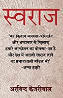Arvind Kejriwal Swaraj Book