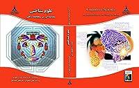 علوم شناختی: مقدمهای بر مطالعه ذهن