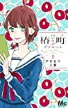 椿町ロンリープラネット 1 [Tsubaki-chou Lonely Planet 1]