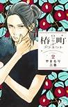 椿町ロンリープラネット 2 [Tsubaki-chou Lonely Planet 2]