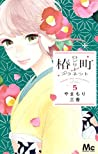 椿町ロンリープラネット 5 [Tsubaki-chou Lonely Planet 5]
