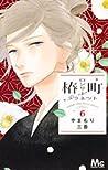 椿町ロンリープラネット 6 [Tsubaki-chou Lonely Planet 6]