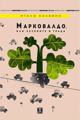 Марковалдо, или сезоните в града by Italo Calvino