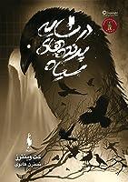 در سایه پرندههای سیاه