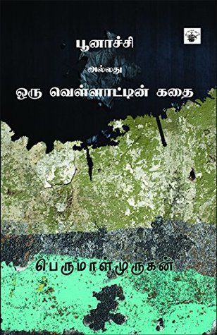 Poonachi: Or the Story of a Black Goat by Perumal Murugan