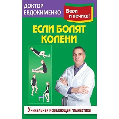 Как относитесь доктор евдокименко болят колени такое