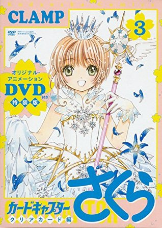 DVD付き カードキャプターさくら クリアカード編 (3) 特装版 [Cardcaptor Sakura Clear Card hen 3 Limited Edition with DVD]