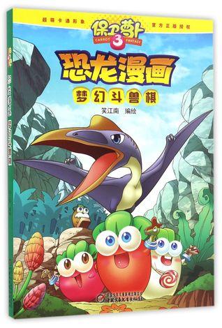 恐龙漫画-梦幻斗兽棋Dinosaur Comics: Fantastic Animal Checker