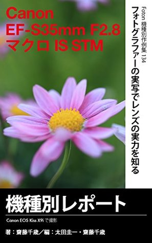 Foton Photo collection samples 134 Canon EF-S35mm F28 Macro IS STM Report: Capture Canon EOS Kiss X9i
