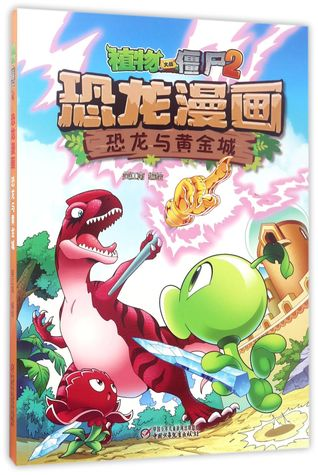 恐龙漫画:恐龙与黄金城Dinosaur Comics: Dinosaurs and Gold City