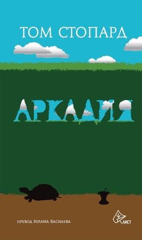 Аркадия by Tom Stoppard