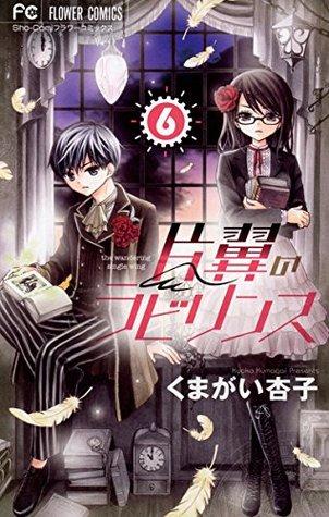 """Képtalálat a következőre: """"henyoku no labyrinth manga vol 6"""""""
