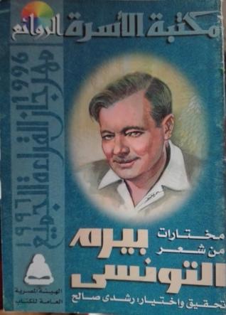 مختارات من شعر بيرم التونسي