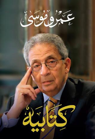 كتابيه - الكتاب الأول by عمرو موسى