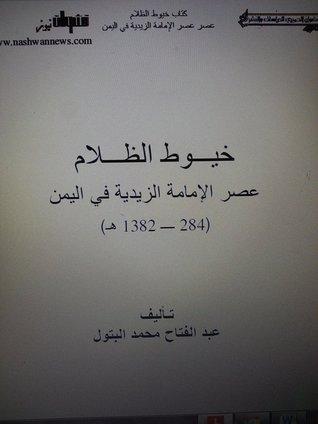 خيوط الظلام .. عصر الإمامة الزيدية في اليمن (284هـ - 1382هـ)