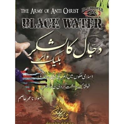Maulana Asim Umar Books Ebook Download