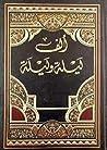 arabic book الف ليلة وليلة
