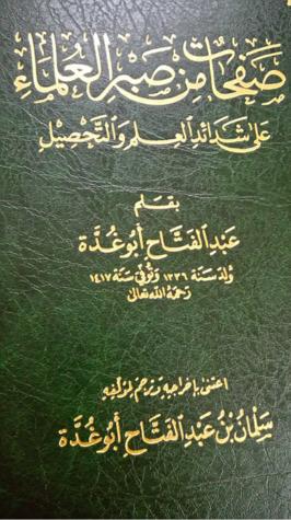 صفحات العلماء شدائد العلم والتحصيل