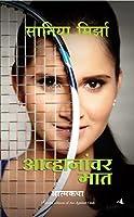Ace Against Odds (Marathi)