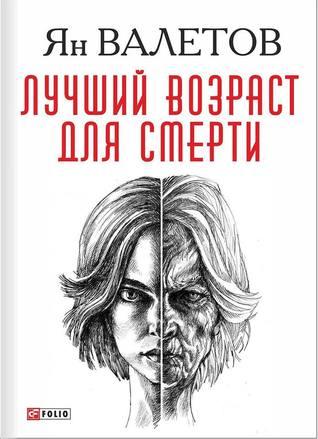 Лучший возраст для смерти by Ян Валетов