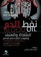 نفط الدم : الطغاة والعنف والقواعد التي تحكم العالم