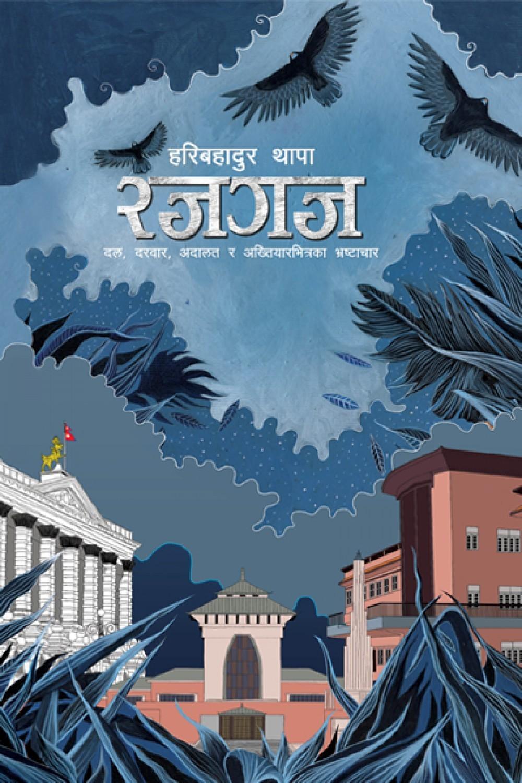 Rajgaj Hari Bahadur Thapa